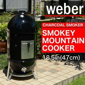 /送料無料/WEBER(ウェーバー) スモーキー マウンテン クッカー スモーカー 18.5インチ Smokey Mountain Cooker Smoker 18.5inch/並行輸入品/|baroness