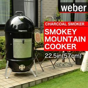 /送料無料/WEBER(ウェーバー) スモーキー マウンテン クッカー スモーカー 22.5インチ Smokey Mountain Cooker Smoker 22.5inch/並行輸入品/|baroness