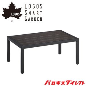 LOGOS Smart Garden(ロゴススマートガーデン) モノウッドローテーブル  送料無料の商品画像|ナビ