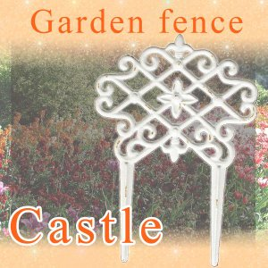 ガーデンフェンス キャッスル baroness