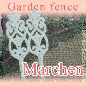 ガーデンフェンス メルヘン|baroness