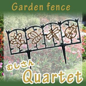 ガーデンフェンス むしさんカルテット ツートン baroness