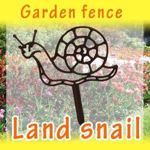 ガーデンフェンス かたつむりさん|baroness