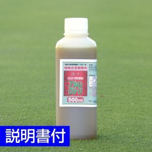 芝生用植物成長調整剤 アルムグリーン 500ml|baroness