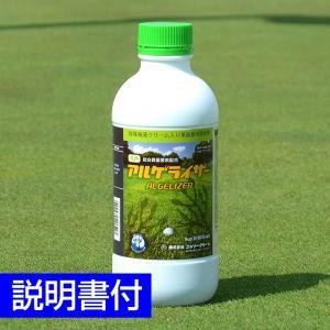 芝生専用特殊海藻クリーム入り葉面散布用肥料(液肥) アルゲライザー1kg(約800ml)入り baroness