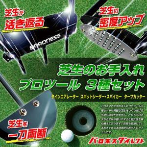 /送料注意/バロネス 芝生のお手入れプロツール 3種セット(タインエアレーター、スポットシーダー、ターフカッター)|baroness