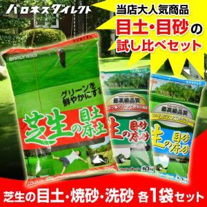 /送料注意/バロネス 芝生の目土・焼砂・洗砂 各1袋(10kg入り)×3種類 お試しセット 共栄社