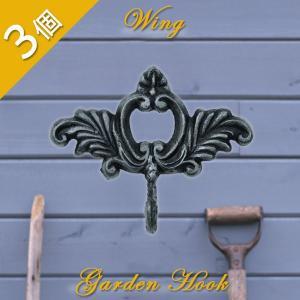 ガーデンフック ウイング 3個セット|baroness