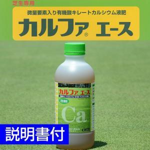 芝生専用微量要素入り有機酸キレートカルシウム肥料(液肥) カルファエース1L入り baroness