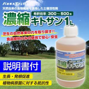 /レビュー特典/芝生用土壌活性剤 バロネス 濃縮キトサン 1L 300〜500平米用 希釈300〜500倍|baroness