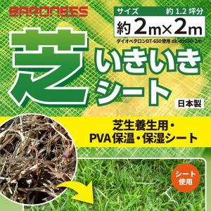 特長 晩秋や早春に芝生の初期生育の生長を助けます! 芝生を本シートで覆い、保温をしてあげることで、芝...