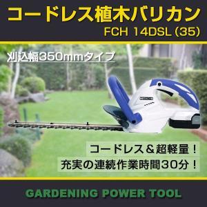 日立工機コードレス植木バリカン 刈込み幅350mmタイプ FCH14DSL(35)|baroness