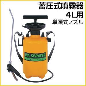 蓄圧式噴霧器(単頭式ノズル) 4リットル用 日本製 FP-7400|baroness