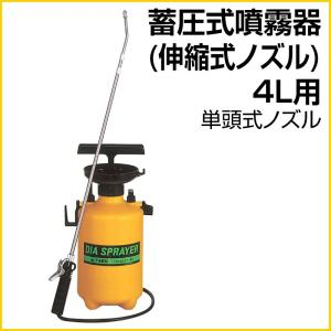 蓄圧式噴霧器(単頭式伸縮ノズル) 4リットル用 日本製 FP-7450|baroness