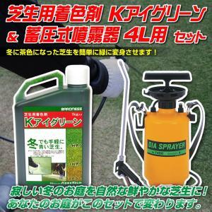 着色剤散布セット(芝生用着色剤 バロネス Kアイグリーン 1kg&蓄圧式噴霧器(単頭式ノズル) 4リットル用 日本製)|baroness