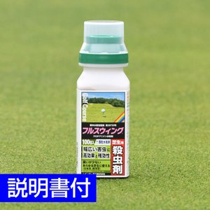 /レビュー特典/芝生用殺虫剤 フルスウィング 100g入り|baroness