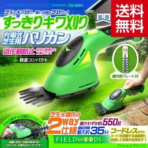 芝生 バリカン 芝刈り機 充電式 初心者向け FIELDWOODS  充電式芝生用バリカン(植木用ブレード付) FW-BB8A