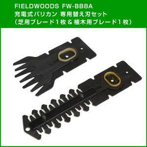FIELDWOODS 充電式バリカン FW-BB8A 専用替え刃セット(芝用ブレード・植木用ブレード 各1枚)|baroness