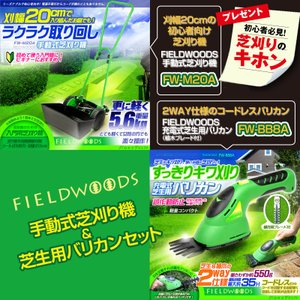 FIELDWOODS(フィールドウッズ) 芝刈り機セット(手動式芝刈り機FW-M20A&充電式芝生用バリカンFW-BB8A)/送料込み/|baroness
