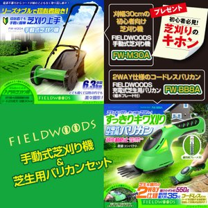 FIELDWOODS(フィールドウッズ) 芝刈り機セット(手動式芝刈り機FW-M30A&充電式芝生用バリカンFW-BB8A)/送料込み/|baroness