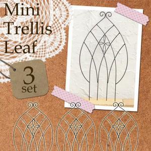 ミニトレリス リーフ 3個セット 植木鉢用|baroness