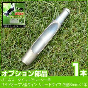 サイドオープン型タイン ショートタイプ 内径8mm 共栄社|baroness