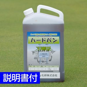 /レビュー特典/芝生用総合液肥 ハードバン サッチ分解や病害抑制の効果があるケイ酸肥料 1500ml baroness