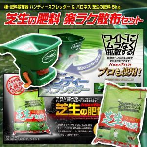 芝生の肥料 楽ラク散布セット(種・肥料散布器 ハンディースプ...