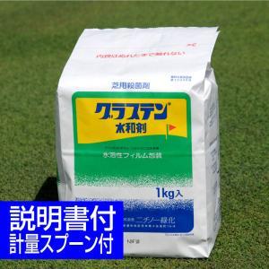 /レビュー特典/ゴルフ場も使用の芝生用殺菌剤 グラステン水和剤 1kg入り|baroness