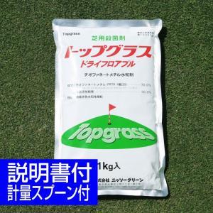 /レビュー特典/ゴルフ場も使用の芝生用殺菌剤 トップグラス 1kg入り|baroness