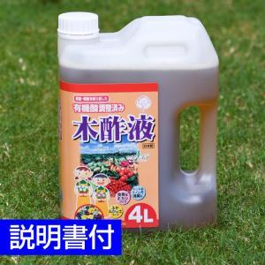 土壌改良資材・活性剤 木酢液(有機酸調整済)4L|baroness