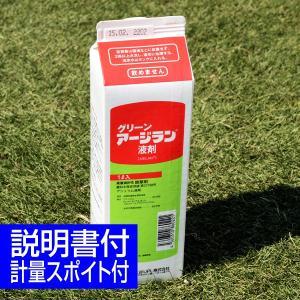 ゴルフ場も使用の芝生用除草剤 グリーンアージラン液剤 1L入り|baroness