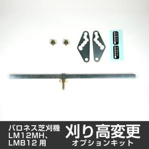 LM12MH、LMB12用刈り高変更オプションキット 共栄社