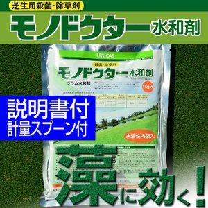 芝生に使える藻専用殺菌剤 モノドクター水和剤 1kg入り|baroness