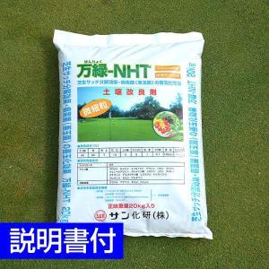 /レビュー特典/送料注意/芝生用土壌改良剤 万緑-NHT 20kg 細粒タイプ