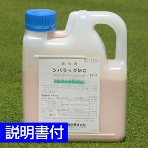 /レビュー特典/芝生用殺虫剤 シバラックMC 1L入り|baroness
