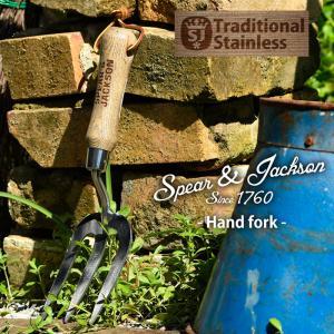 英国ブランド Spear&Jackson トラディショナル ステンレスフォーク ハンドタイプ|baroness