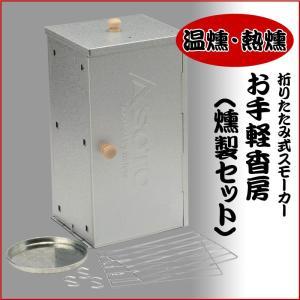 SOTO(ソト) /燻製セット/お手軽香房(折りたたみ式スモーカー)|baroness