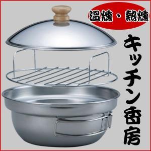 SOTO(ソト) /燻製セット/鍋型スモーカー キッチン香房|baroness