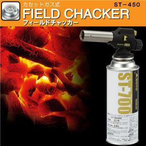 カセットガス式でありながら点火直後に逆さ使用しても生火が出ない。カセットガス式トーチの常識を変える「...