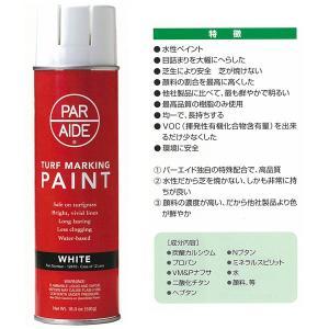 ターフマーキングペイント ホワイト(白)|baroness