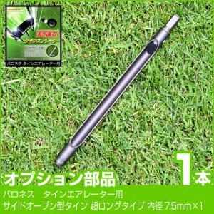 サイドオープン型タイン 超ロングタイプ 内径7.5mm|baroness