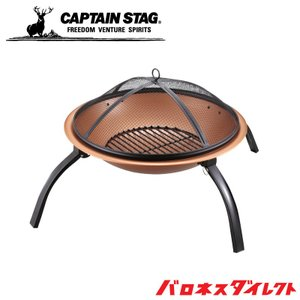 CAPTAIN STAG(キャプテンスタッグ) ラウンドファイアピット  キャンプ  焚き火 ug-...
