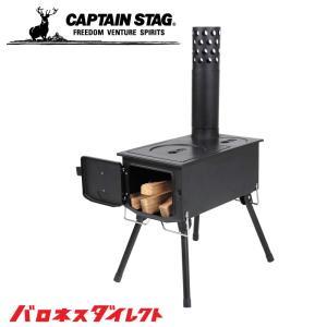 キャプテンスタッグ KAMADO(かまど) 角型ストーブ UG-51 CAPTAINSTAG 送料無...