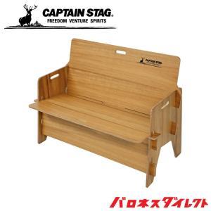 CAPTAIN STAG(キャプテンスタッグ)CSクラシックス べニア背付きベンチ up-1047 ...