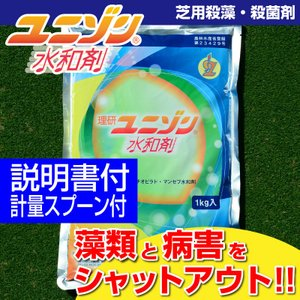 芝生用殺菌剤 ユニゾン水和剤 1kg入り|baroness