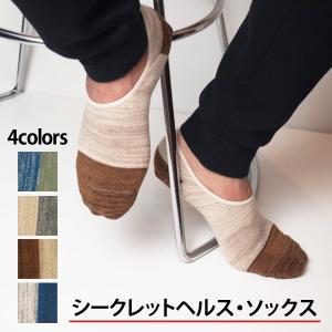 靴下 シークレットヘルス ソックス メンズ レディース 男女兼用 メール便対応|barouge