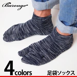 靴下 足袋ソックス メンズ レディース 男女兼用 メール便対応|barouge