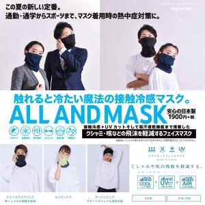 マスク フェイスマスク スポーツ ジョギング ウォーキング 接触冷感 ALL AND MASK ウォッシャブル メール便対応 在庫あり(土・日・祝はお休み)|barouge