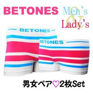 BETONES ビトーンズ ボクサーパンツ ペア セット メンズ レディース AKER-SET メール便対応 プレゼント ギフト|barouge